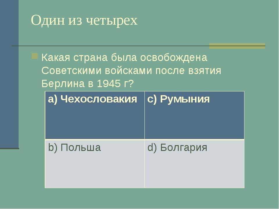 Один из четырех Какая страна была освобождена Советскими войсками после взяти...