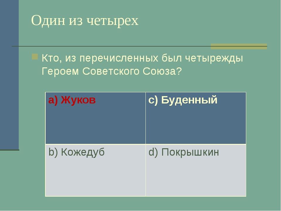 Один из четырех Кто, из перечисленных был четырежды Героем Советского Союза?...