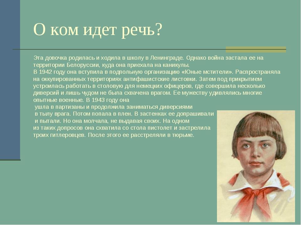 О ком идет речь? Эта довочка родилась и ходила в школу в Ленинграде. Однако в...