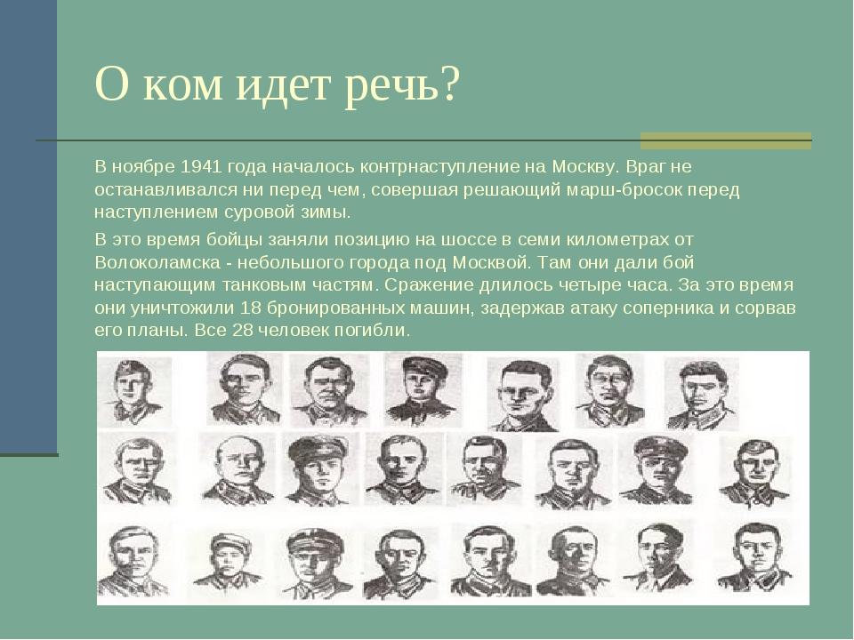 О ком идет речь? В ноябре 1941 года началось контрнаступление на Москву. Враг...