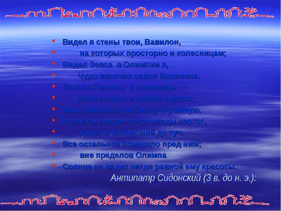 Видел я стены твои, Вавилон, на которых просторно и колесницам; Видал Зевса в...