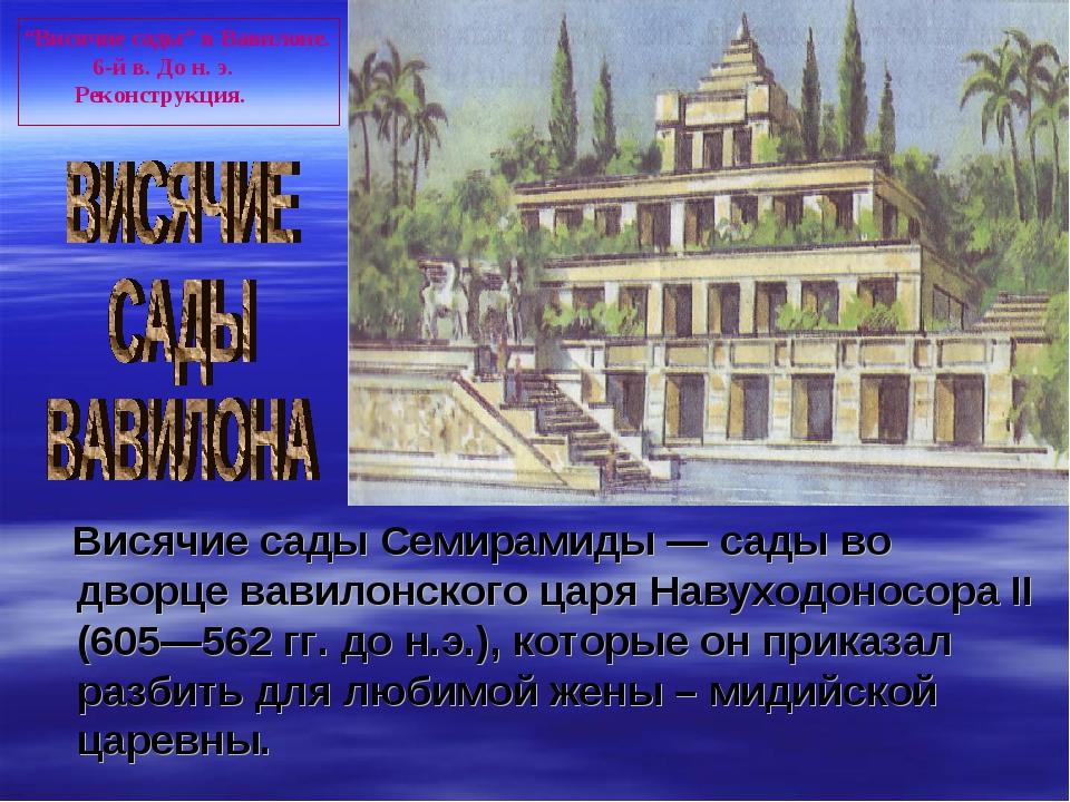"""""""Висячие сады"""" в Вавилоне. 6-й в. До н. э. Реконструкция. Висячие сады Семира..."""