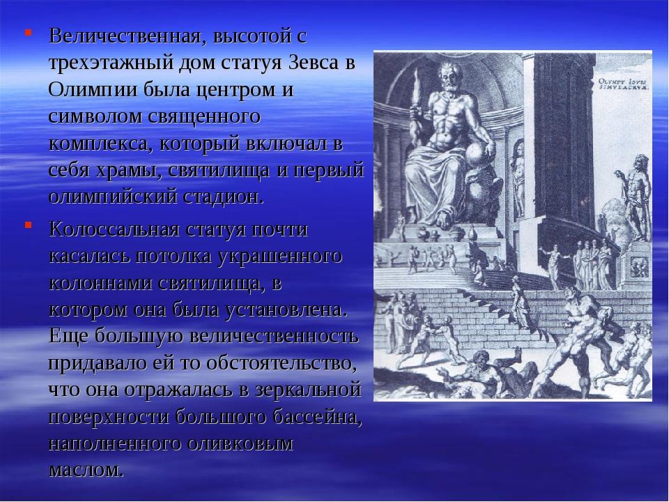 Величественная, высотой с трехэтажный дом статуя Зевса в Олимпии была центром...