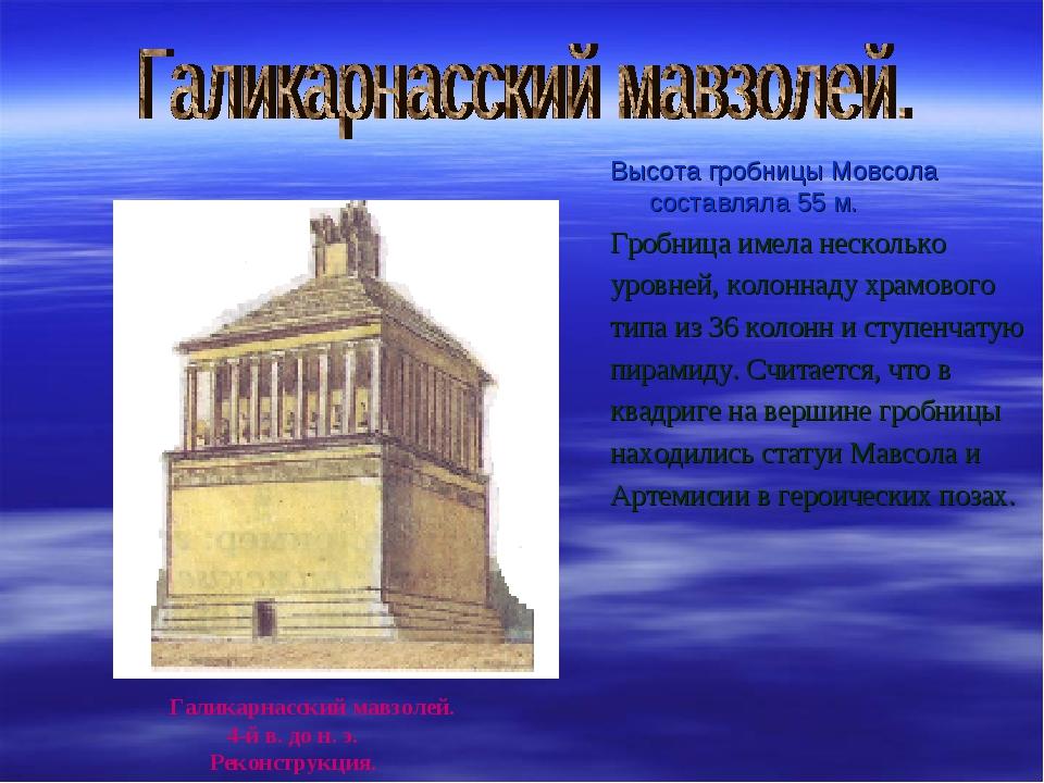 Высота гробницы Мовсола составляла 55 м. Гробница имела несколько уровней, ко...