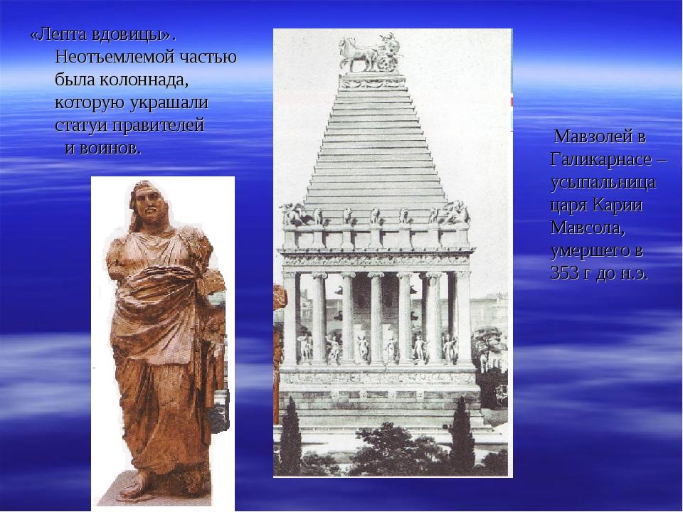 «Лепта вдовицы». Неотъемлемой частью была колоннада, которую украшали статуи...