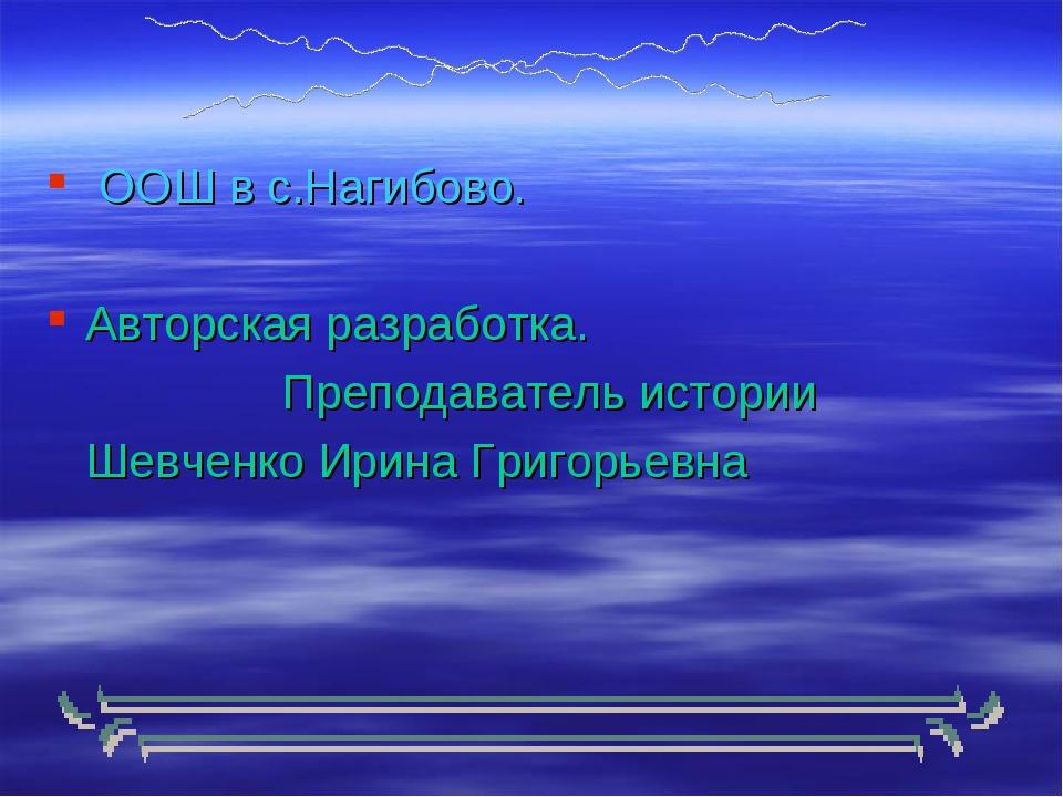 ООШ в с.Нагибово. Авторская разработка. Преподаватель истории Шевченко Ирина...
