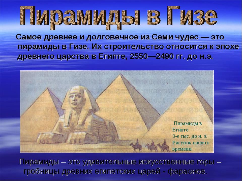 Пирамиды в Египте. 3-е тыс. до н. э. Рисунок нашего времени. Самое древнее и...