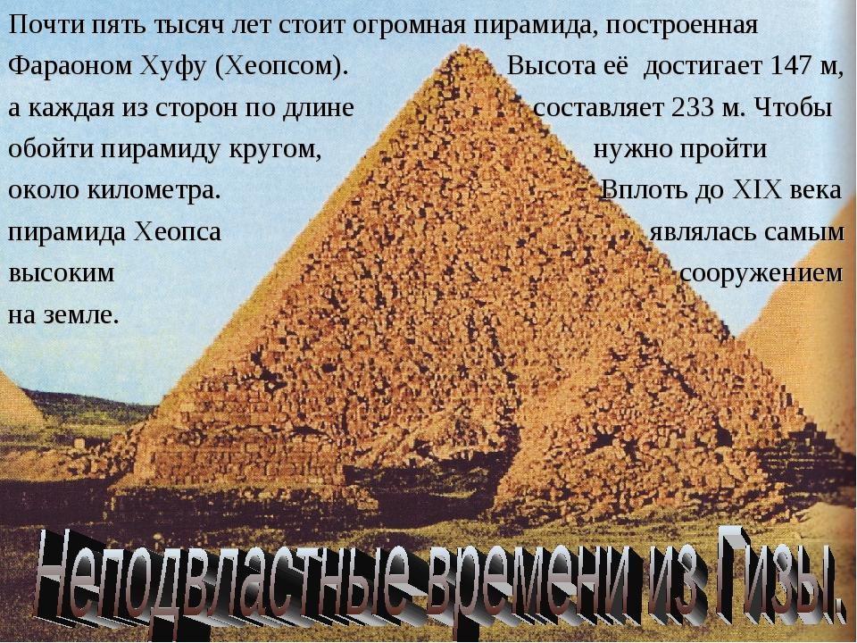 Почти пять тысяч лет стоит огромная пирамида, построенная Фараоном Хуфу (Хеоп...