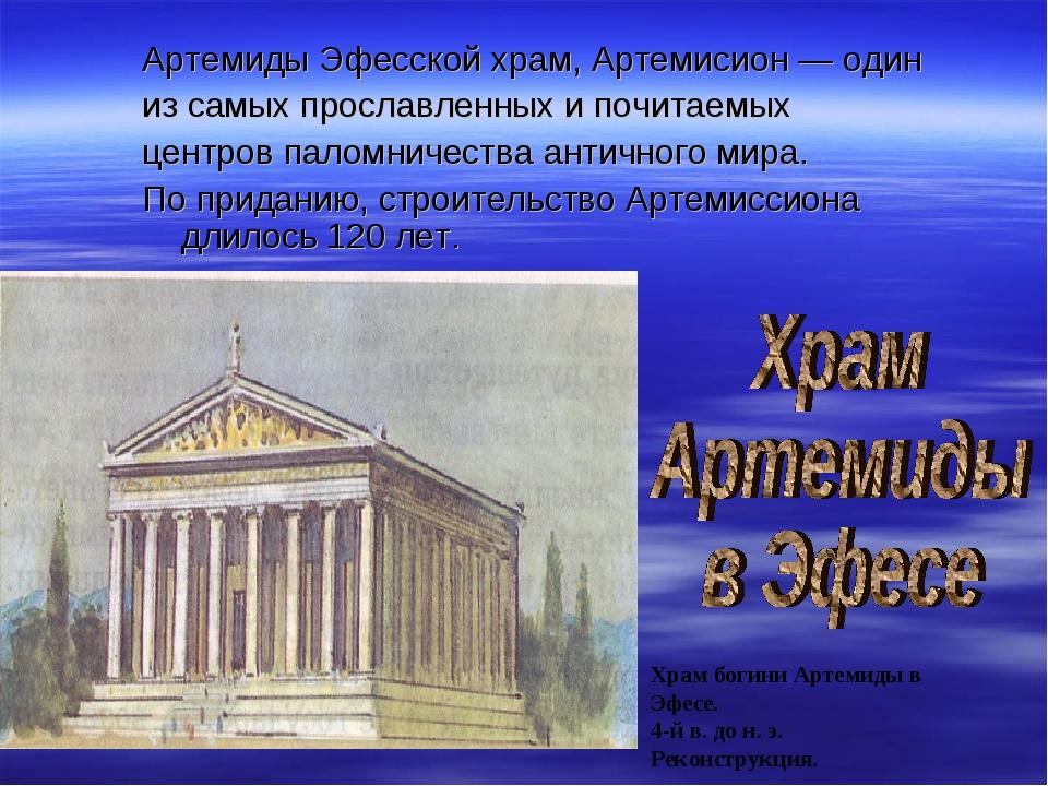 Артемиды Эфесской храм, Артемисион — один из самых прославленных и почитаемых...