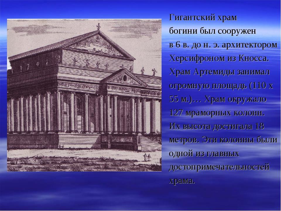 Гигантский храм богини был сооружен в 6 в. до н. э. архитектором Херсифроном...