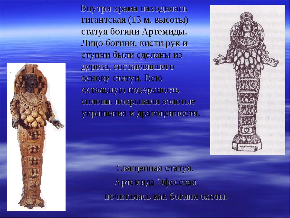 Священная статуя. Артемида Эфесская почиталась как богиня охоты. Внутри храм...