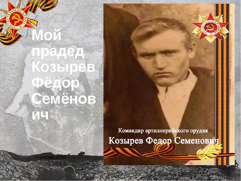 Мой прадед Козырев Фёдор Семёнович Участник ВОВ