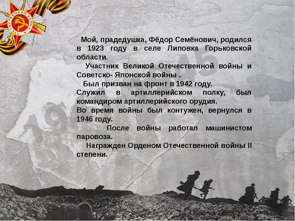 Мой, прадедушка, Фёдор Семёнович, родился в 1923 году в селе Липовка Горьков...