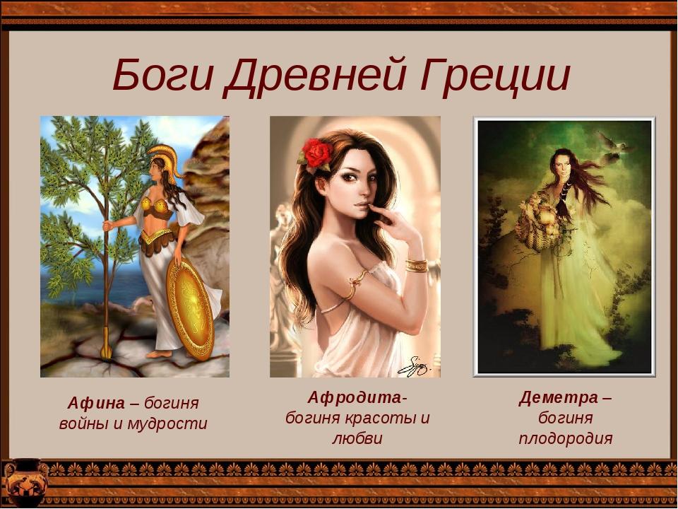 богини древней греции картинки имена увеличить