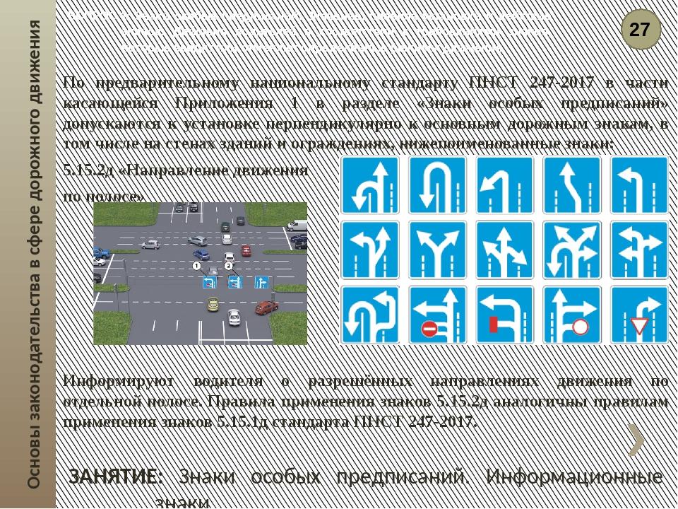 дорожные знаки особого предписания картинки с названиями карап, кайсы эриндер