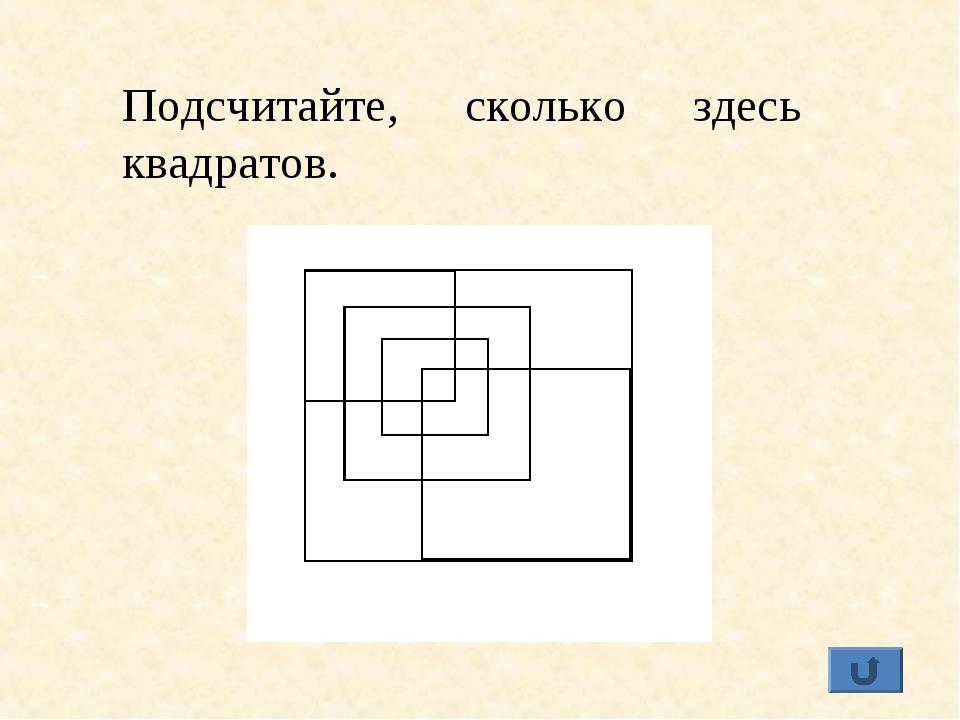 Подсчитайте, сколько здесь квадратов.