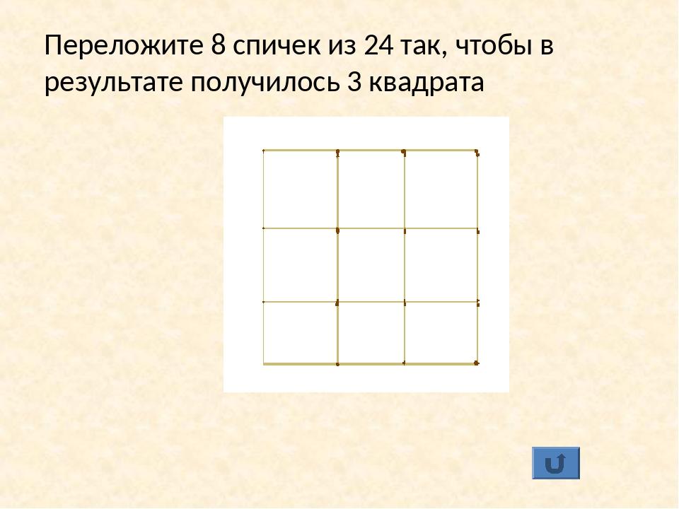 Переложите 8 спичек из 24 так, чтобы в результате получилось 3 квадрата