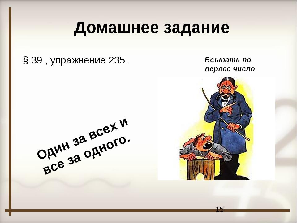 Домашнее задание § 39 , упражнение 235. Один за всех и все за одного. Всыпать...