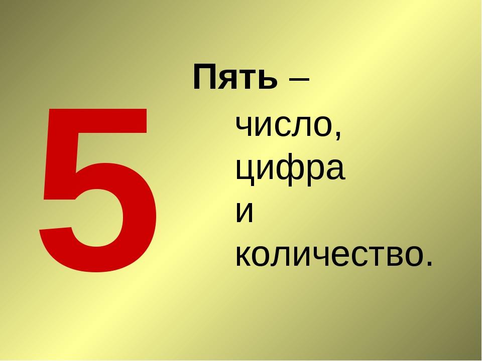 Пять – 5 число, цифра и количество.