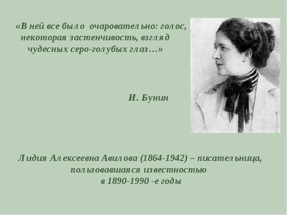 Чехова и знакомство авиловой лидии