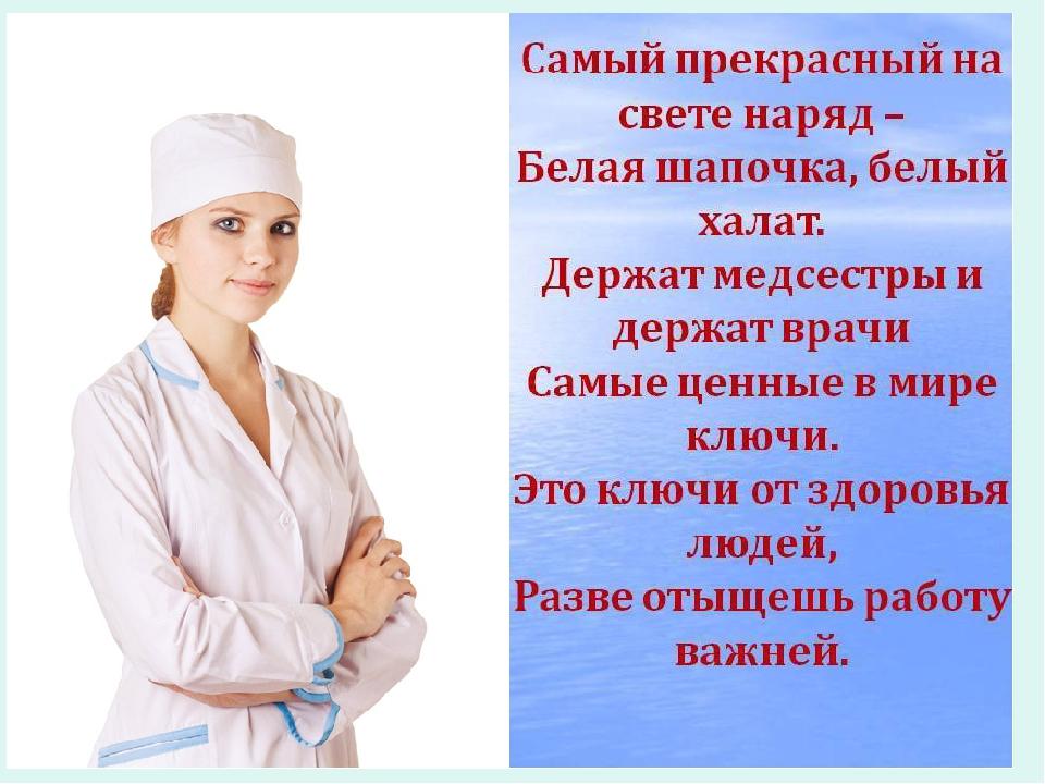 черта картинки про врачей со стихами перечисляем самых