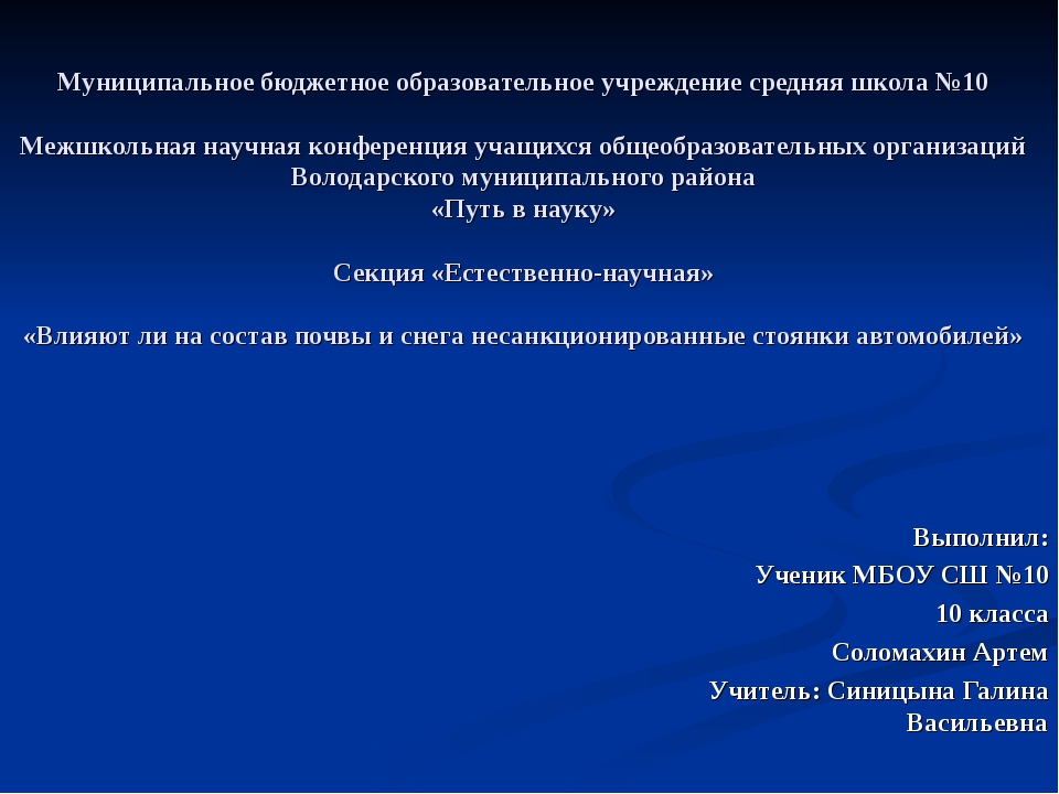 Муниципальное бюджетное образовательное учреждение средняя школа №10 Межшколь...