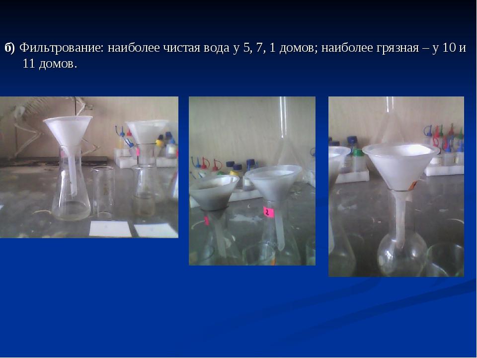б) Фильтрование: наиболее чистая вода у 5, 7, 1 домов; наиболее грязная – у 1...