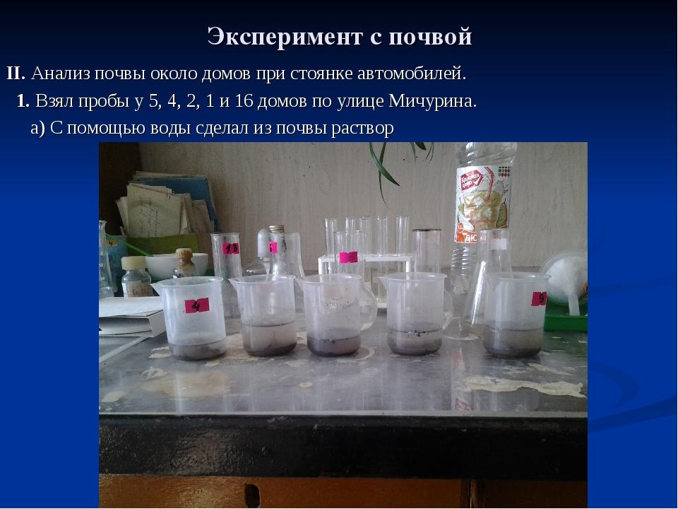 Эксперимент с почвой II. Анализ почвы около домов при стоянке автомобилей. 1....