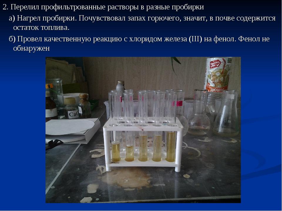 2. Перелил профильтрованные растворы в разные пробирки а) Нагрел пробирки. По...