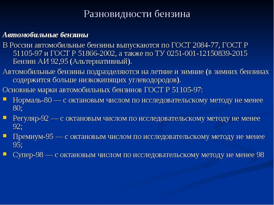 Разновидности бензина Автомобильные бензины В России автомобильные бензины вы...