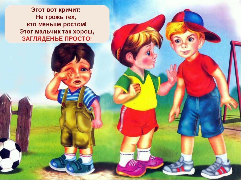 Картинка для детей если