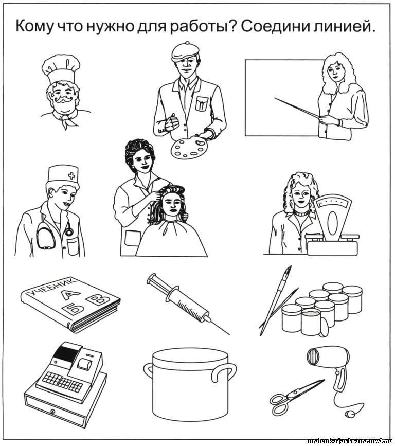 Картинки по теме профессии с заданиями
