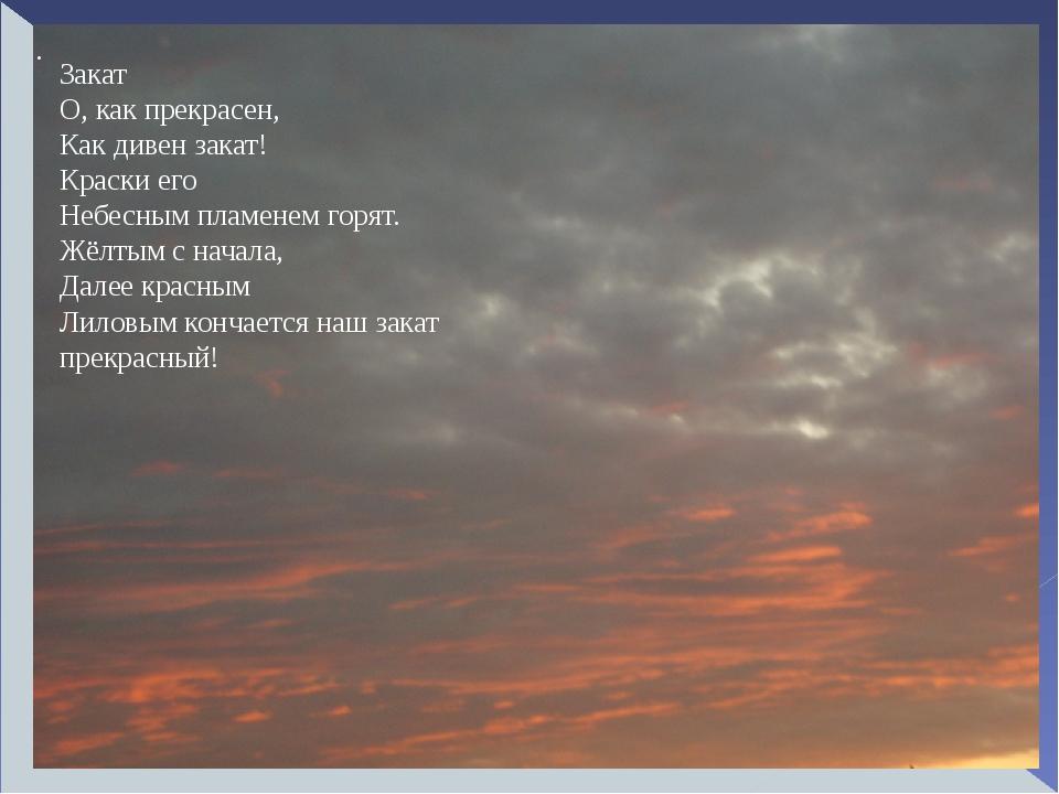 . Закат О, как прекрасен, Как дивен закат! Краски его Небесным пламенем го...