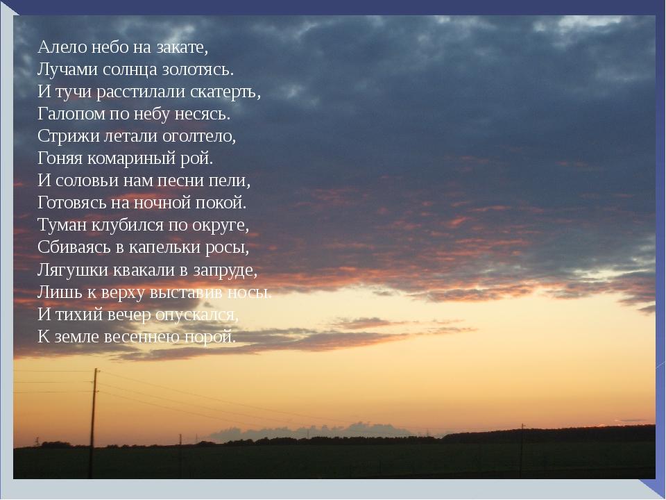 Алело небо на закате, Лучами солнца золотясь. И тучи расстилали скатерть, Гал...