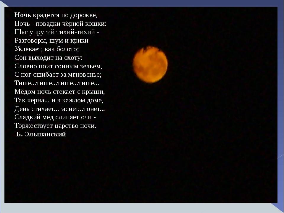 Ночькрадётся по дорожке, Ночь - повадки чёрной кошки: Шаг упругий тихий-тих...