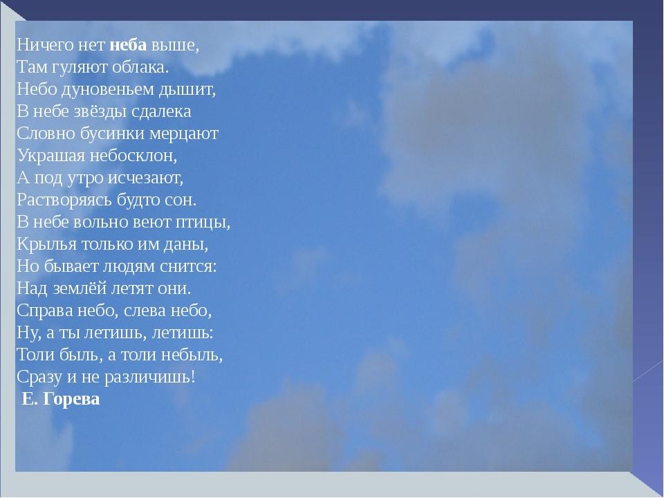 Ничего нетнебавыше, Там гуляют облака. Небо дуновеньем дышит, В небе звёзд...
