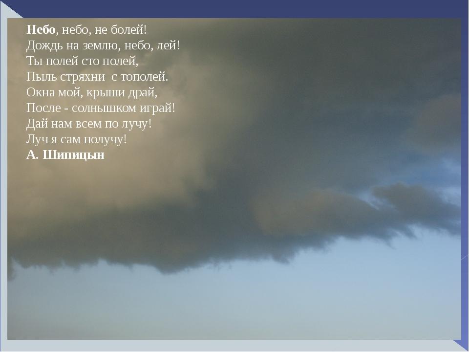 Небо, небо, не болей! Дождь на землю, небо, лей! Ты полей сто полей, Пыль стр...