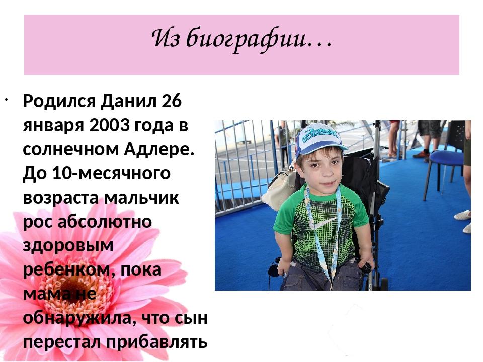 Из биографии… Родился Данил 26 января 2003 года в солнечном Адлере. До 10-мес...
