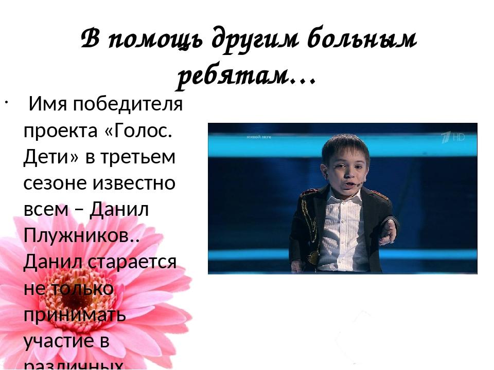 В помощь другим больным ребятам… Имя победителя проекта «Голос. Дети» в треть...