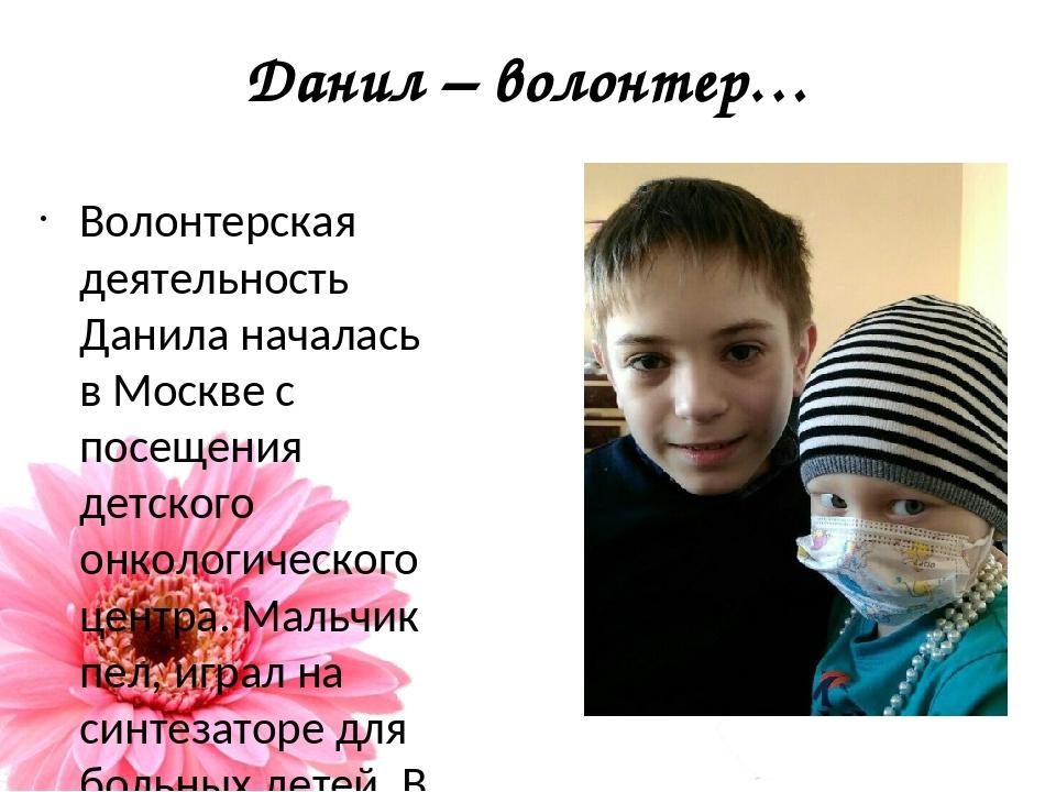Данил – волонтер… Волонтерская деятельность Данила началась в Москве с посеще...