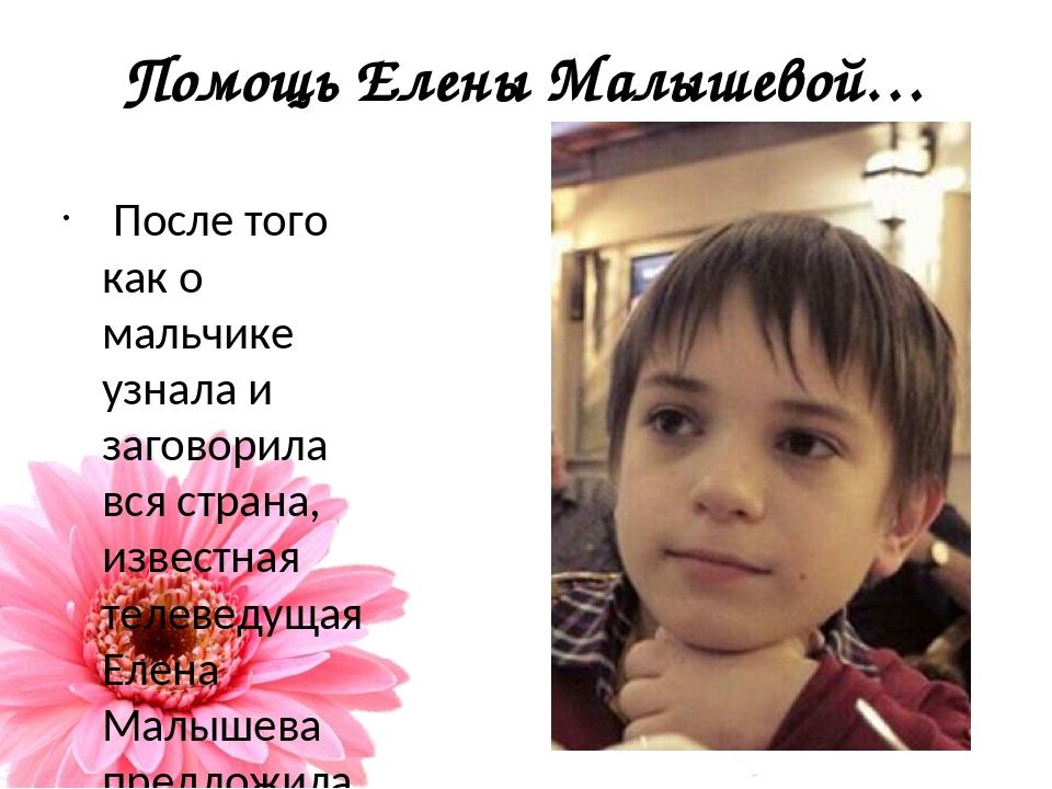 Помощь Елены Малышевой… После того как о мальчике узнала и заговорила вся стр...