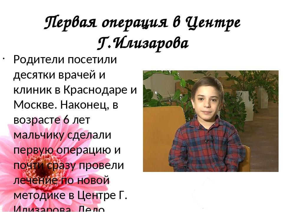 Первая операция в Центре Г.Илизарова Родители посетили десятки врачей и клини...