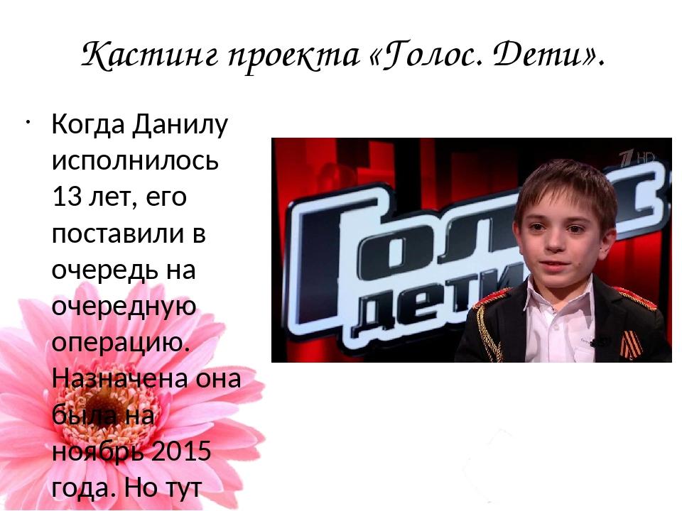 Кастинг проекта «Голос. Дети». Когда Данилу исполнилось 13 лет, его поставили...