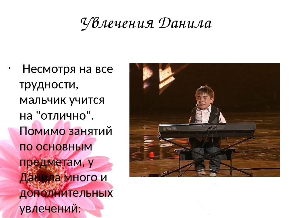 """Увлечения Данила Несмотря на все трудности, мальчик учится на """"отлично"""". Поми..."""