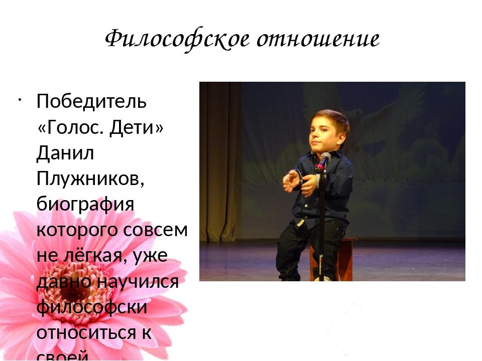 Философское отношение Победитель «Голос. Дети» Данил Плужников, биография кот...