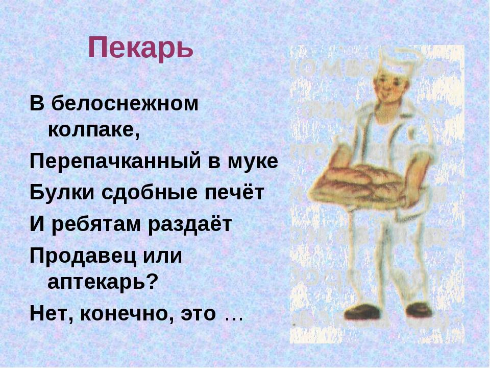 стихи про пекаря хлеба картинку, перейдете