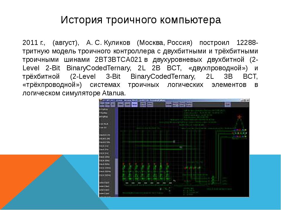 История троичного компьютера 2011г., (август), А.С.Куликов (Москва,Россия...