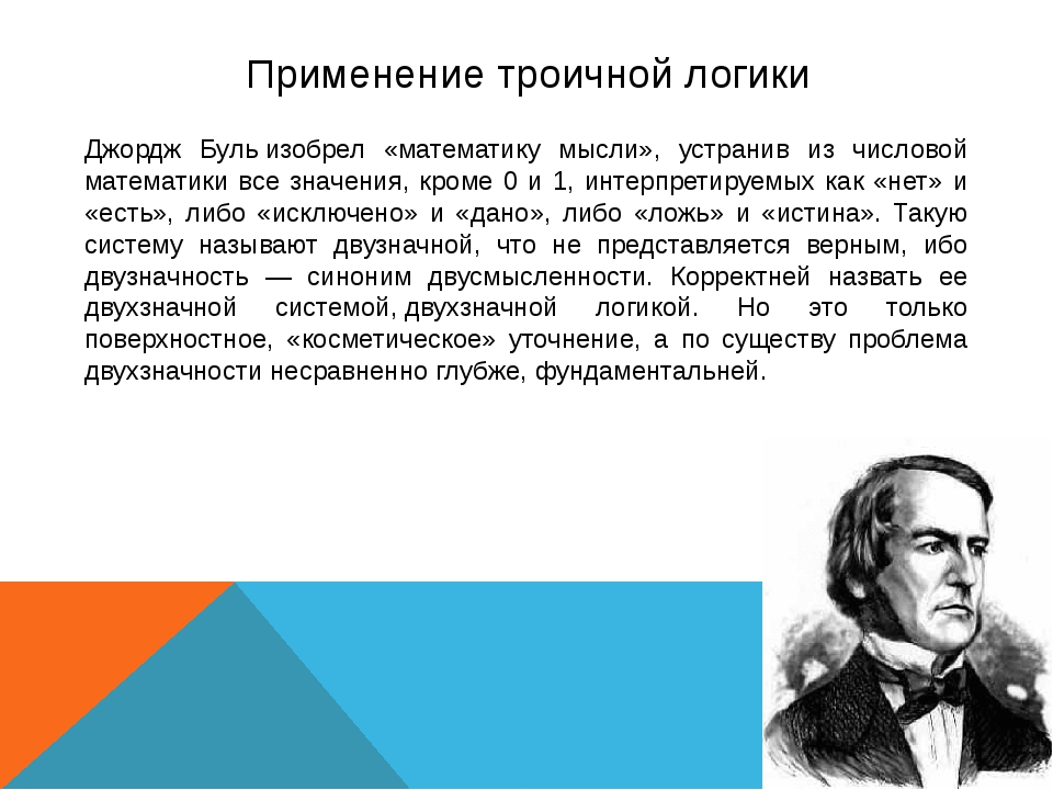 Применение троичной логики Джордж Бульизобрел «математику мысли», устранив и...
