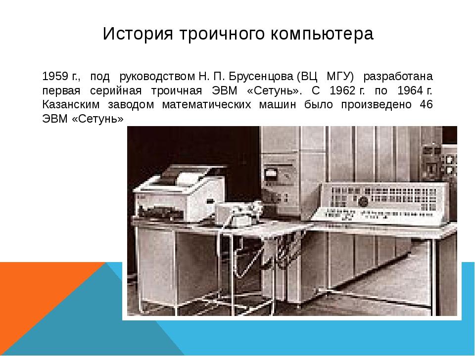 История троичного компьютера 1959г., под руководствомН.П.Брусенцова(ВЦ М...
