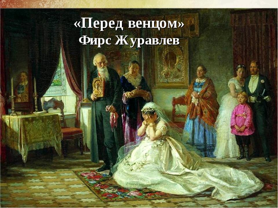 «Перед венцом» Фирс Журавлев